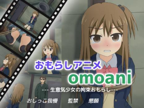 (同人アニメ)[170919][スタジオOMO] omoani--生意気少女の拘束おもらし-- [87M] [RJ208273]